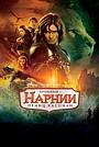 Фильм «Хроники Нарнии: Принц Каспиан» (2008)