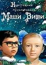 Фильм «Новогодние приключения Маши и Вити» (1975)