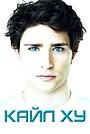 Сериал «Кайл XY» (2006 – 2009)