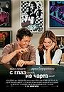 Фильм «С глаз — долой, из чарта — вон!» (2007)