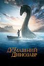 Фильм «Мой домашний динозавр» (2007)