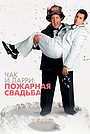 Фильм «Чак и Ларри: Пожарная свадьба» (2007)