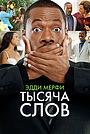 Фильм «Тысяча слов» (2009)