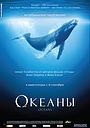 Фильм «Океаны» (2009)
