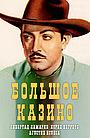 Фильм «Большое казино» (1947)