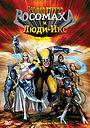 Сериал «Росомаха и Люди Икс. Начало» (2008 – 2009)