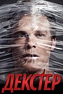 Сериал «Декстер» (2006 – ...)