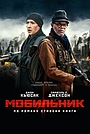 Фильм «Мобильник» (2016)