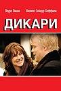 Фильм «Дикари» (2006)