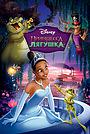 Мультфильм «Принцесса и лягушка» (2009)