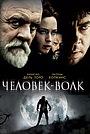 Фильм «Человек-волк» (2010)
