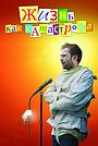 Фильм «Жизнь как катастрофа» (2007)