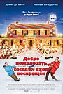 Фильм «Добро пожаловать, или Соседям вход воспрещен» (2006)