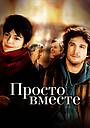 Фильм «Просто вместе» (2007)