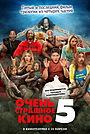 Фильм «Очень страшное кино 5» (2013)