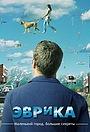 Сериал «Эврика» (2006 – 2012)