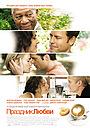 Фильм «Праздник любви» (2007)