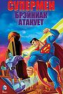 Мультфильм «Супермен: Брэйниак атакует» (2006)