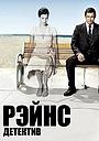 Сериал «Детектив Рейнс» (2007)