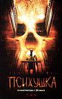 Фильм «Психушка» (2007)