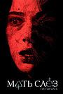 Фильм «Мать слёз» (2007)