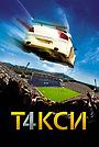 Фильм «Такси 4» (2007)
