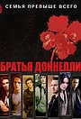 Сериал «Братья Доннелли» (2007)