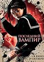 Фильм «Последний вампир» (2009)
