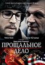 Фильм «Прощальное дело» (2009)