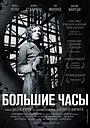 Фильм «Большие часы» (1948)