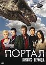 Сериал «Портал юрского периода» (2007 – 2011)