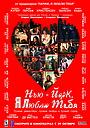 Фильм «Нью-Йорк, я люблю тебя» (2008)