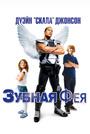 Фильм «Зубная фея» (2009)