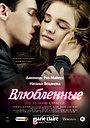 Фильм «Влюбленные» (2012)