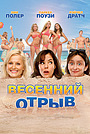 Фильм «Весенний отрыв» (2009)