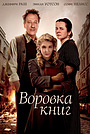 Фильм «Воровка книг» (2013)