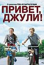 Фильм «Привет, Джули!» (2010)