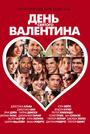 Фильм «День Святого Валентина» (2010)