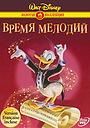Мультфильм «Время мелодий» (1948)