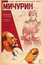 Фильм «Мичурин» (1948)