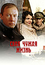 Фильм «Своя чужая жизнь» (2004)
