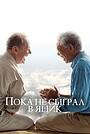 Фильм «Пока не сыграл в ящик» (2007)