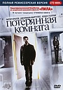 Сериал «Потерянная комната» (2006)