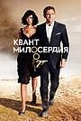 Фильм «Квант милосердия» (2008)