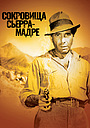 Фильм «Сокровища Сьерра Мадре» (1947)