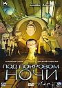 Мультфильм «Под покровом ночи» (2007)