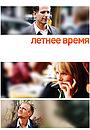 Фильм «Летнее время» (2008)