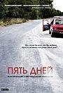 Сериал «Пять дней» (2007 – 2010)