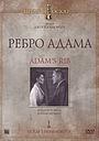 Фильм «Ребро Адама» (1949)