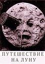 Фильм «Путешествие на Луну» (1902)